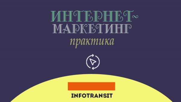 Интернет-продвижение сайтов пособие бесплатный хостинг с панелькой directadmin