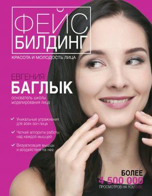 Евгения Баглык. Фейсбилдинг.Красота и молодость лица