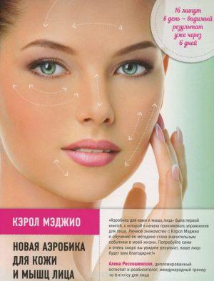 Кэрол Мадджио.Новая аэробика для кожи и мышц лица