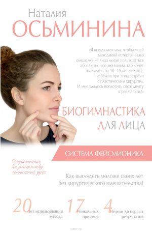 Наталия Осьминина. Биогимнастика для лица. Система фейсмионика