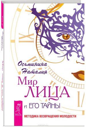 Наталия Осьминина. Мир лица и его тайны. Методика возвращения молодости