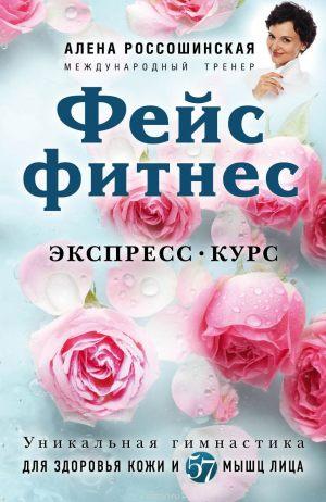 Алена Россошинская. Фейсфитнес. Экспресс-курс
