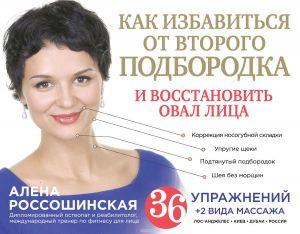Алена Россошинская. Как избавиться от второго подбородка и восстановить овал лица