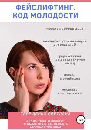 Светлана Терещенко. Фейслифтинг. Код молодости