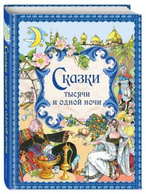 Сказки тысячи и одной ночи (ил. Х. Вилгусовой)