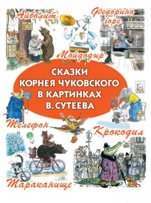 Сказки Корнея Чуковского. Корней Чуковский