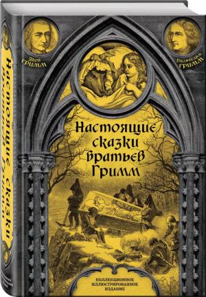 Настоящие сказки братьев Гримм