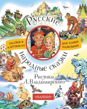 Русские народные сказки. Рисунки Л. Владимирского