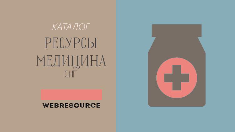 Каталог медицинских сайтов