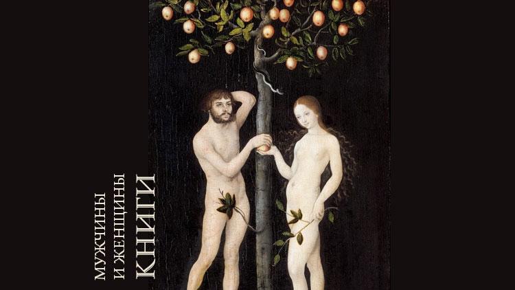 Книги по психологии отношений мужчина и женщина.