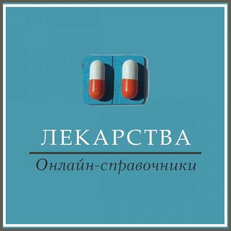 Какие типы лекарств существуют и как лекарственные средства действуют?