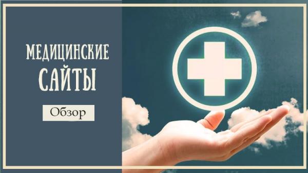 медицинский сайт для пациентов задать вопрос