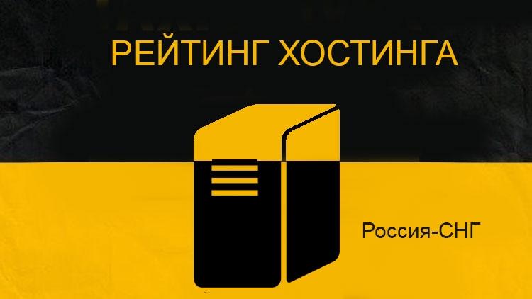 Рейтинг российский хостинг русоникс хостинг отзывы