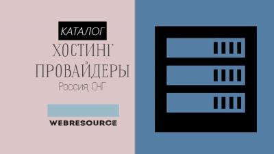 Платный русскоязычный хостинг хостинги с поддержкой wordpress