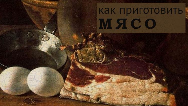 Как приготовить мясо. Секреты, правила, рецепты