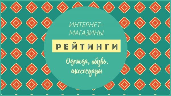 83fdfecb 15 крупнейших интернет-магазинов одежды и обуви в России