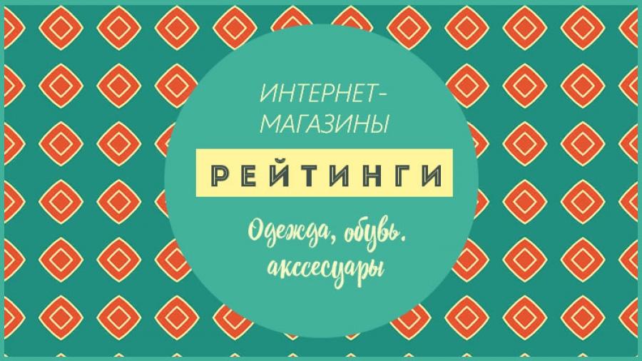 785f272acf7e 15 крупнейших интернет-магазинов одежды и обуви в России