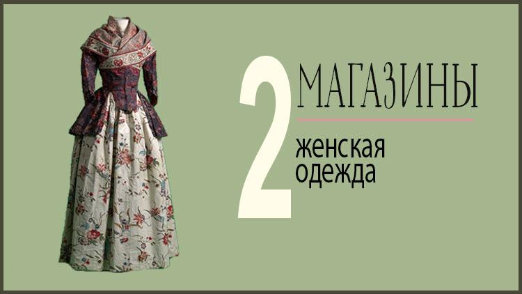 48d752250f72 Женская одежда. Бутики и мультибрендовые интернет-магазины