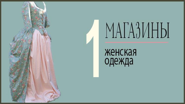 44aaedda44f9 Женская одежда. Бутики и мультибрендовые интернет-магазины